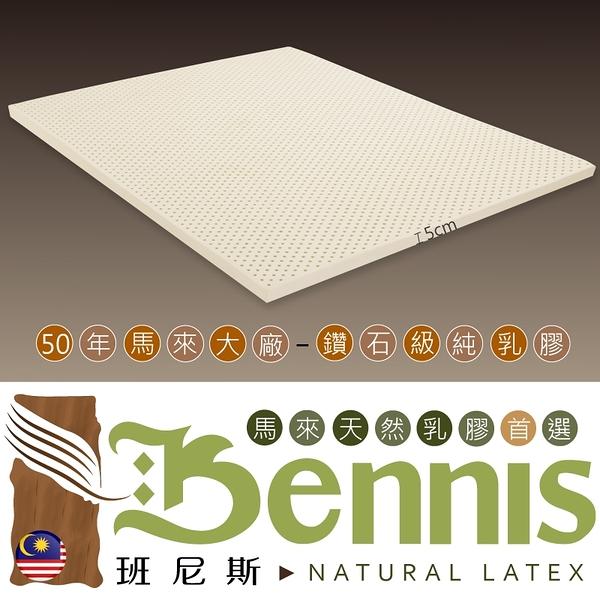 【班尼斯國際名床】【雙人5x6.2尺x5cm】全新生產製程鑽石切片乳膠~百萬馬來保證‧天然乳膠床墊