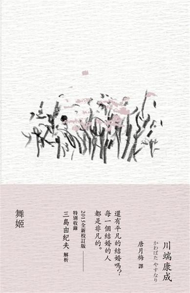川端康成諾貝爾獎作品集(2):舞姬