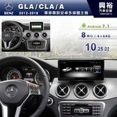 【專車專款】12~18年BENZ GLA/CLA/A專用10.25吋螢幕安卓主機*無碟8核心
