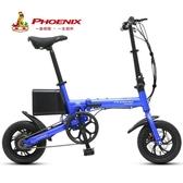 鳳凰折疊電動自行車助力成年代步電瓶車小型代駕迷你鋰電池踏板車LX 芊墨左岸