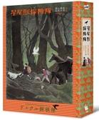 星尾獸探險隊(首刷附贈:全球獨家限量明信片組)【城邦讀書花園】