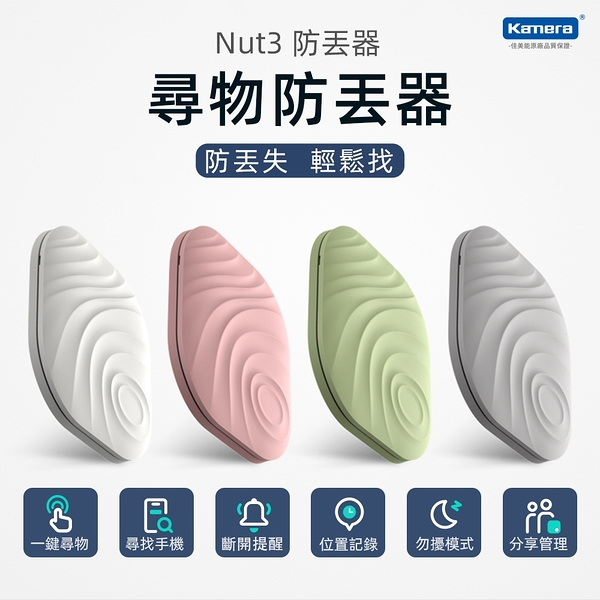 Nut 3 智能尋物防丟器(F7X) 一入組