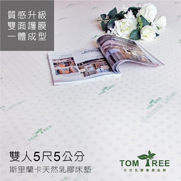 乳膠床墊 - 升級版 - 雙人5X6.2尺X5cm 頂級斯里蘭卡 雙面護膜【天然乳膠床墊】Tom Tree