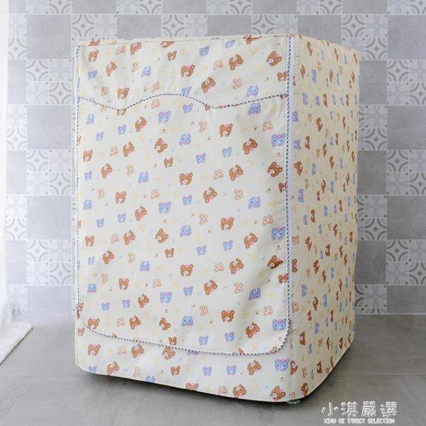 海爾小天鵝鬆下TCL三星LG美的三洋洗衣機罩全自動滾筒防水防曬套『小淇嚴選』
