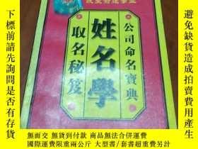 二手書博民逛書店罕見姓名學。Y247205 陳亞萍 內蒙古人民出版社。 出版20