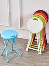 塑膠折疊凳子靠背折疊椅子便攜桌子小凳子成人家用圓凳電腦椅餐凳 ciyo黛雅