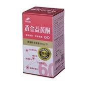 港香蘭 黃金異黃酮 500mg×60粒/盒◆德瑞健康家◆