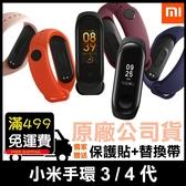 【免運送替換帶保護貼】原廠公司貨 小米手環 4 彩色螢幕 繁體中文 運動手環 智能手錶 來電顯示
