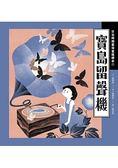 寶島留聲機:日治時期臺灣童謠讀本(1)