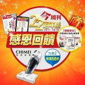 【週年慶】訂《今周刊》雜誌30期 送奇美無線多功能UV除螨吸塵器