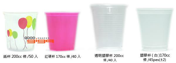 【吉嘉食品】塑膠杯170cc(透明) 1條10元[#1]{4716774999902}
