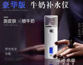 納米噴霧補水儀蒸臉器冷噴美容儀器便攜式臉部面部保濕神器加濕器 蓓娜衣都