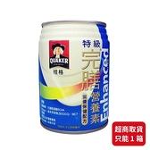 【桂格完膳】營養素-特級特護 無糖(營養保健配方)250mLx24罐/箱