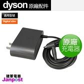 建軍電器 Dyson 原廠 Digital Slim SV18 專用 充電器 全新