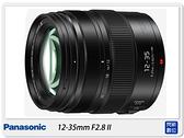 Panasonic G X 12-35mm F2.8 II 二代 (12-35,台灣松下公司貨)