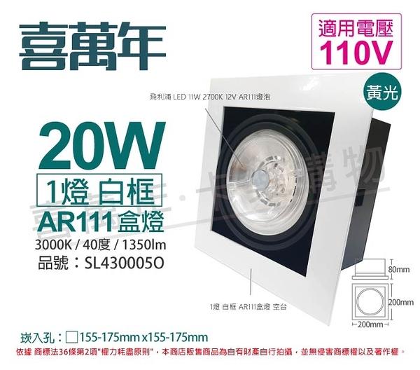 喜萬年 LED 20W 1燈 930 黃光 40度 110V AR111 可調光 白框盒燈(飛利浦光源) _ SL430005O