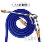 高壓洗車水槍水搶家用神器伸縮水管軟管噴頭強力刷汽車沖車機套裝 LJ6583『東京潮流』