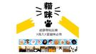 【收藏天地】TR紙膠帶系列-貓咪貓掌組(兩入組)侯硐 貓村 手作 手帳 日記 文創 卡片