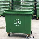 垃圾桶 1100升戶外垃圾桶大號加厚帶輪塑料垃圾箱工業室外環衛垃圾桶660L 野外之家igo