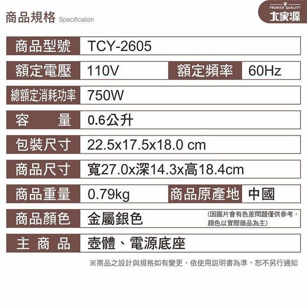 大家源 0.6L 手沖細口快煮壺/電茶壺/泡茶壺 TCY-2605