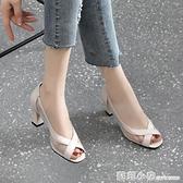 網紗涼鞋女粗跟露趾2021年新款夏季魚嘴高跟鞋單鞋時裝軟皮女涼鞋 蘇菲小店