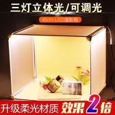 攝影棚 迷你小型攝影棚 拍照道具簡易攝影棚拍照燈箱 拍照箱柔光箱攝影箱YGCN【驚喜價全館九折】