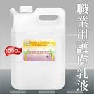康禮士指油壓身體滋養乳液(白)-5000mL[89243]