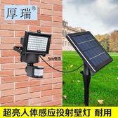 陽能燈戶外路燈家用防水大功率庭院燈超亮人體感應燈壁燈xw