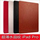 水晶紋 ipad pro 12.9 平板皮套 蘋果 ipad pro 超薄 保護套 簡約 智慧休眠 Pro 保護殼