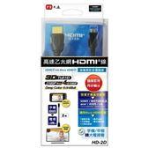 大通PX MICRO HDMI影音傳輸線HD-2D【愛買】