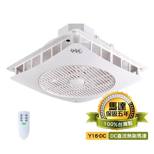 雅速達 DIY輕鋼架循環扇16吋風葉(Y16-DC)100V~240V【DIY自行組裝】