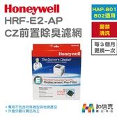 Honeywell 原廠【和信嘉】HRF-E2-AP CZ前置除臭濾網 (2入) HAP-801/802WTW專用 台灣公司貨