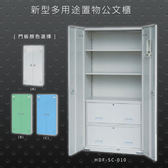 【辦公收納專區】大富 HDF-SC-010 新型多用途公文櫃 組合櫃 置物櫃 多功能收納櫃 辦公櫃 公司