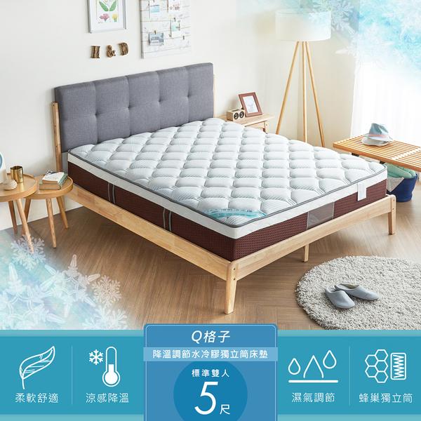 Q格子水冷膠降溫調節蜂巢式獨立筒床墊/雙人5尺/H&D東稻家居