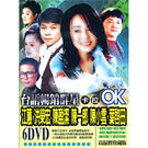 台語暢銷群星卡拉OK DVD (6片裝)...