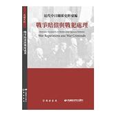 近代中日關係史料彙編(戰爭賠償與戰犯處理)