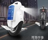 電動獨輪車 艾思維電動獨輪車 高速版自平衡車成人代步體感車火星車 超長續航 MKS聖誕節