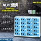 SY-K-3033C ABS塑鋼門多用途淺藍色高級無鎖型置物櫃/鞋櫃 辦公用品 收納櫃 書櫃 組合櫃 大富