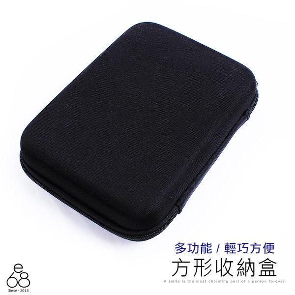 收納包 長方形 耳機 充電線 傳輸線 零錢包 無線滑鼠 收納盒 防塵 小物收納 硬殼 置物 多功能 迷你