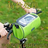 自行車前掛包帶防水觸屏手機包山地車車把包騎行裝備包 年終尾牙特惠