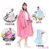 透明雨衣女成人韓國時尚徒步騎行電動電瓶車自行車雨披兒童男單人