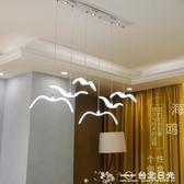 現代簡約led客廳藝術個性海鷗北歐餐廳燈吧台床頭創意小鳥燈  台北日光