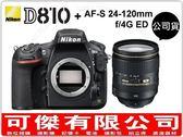可傑 NIKON D810 +24-120mm KIT 鏡頭組 公司貨   全幅單眼 FX 高畫質  EXPEED4處理引擎