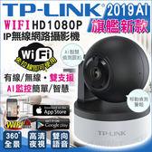 【台灣安防】監視器 TP-Link 旗艦機 AI智慧監控搖頭機 1080P WIFI 手機遠端 全景 環景 更穩定