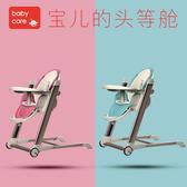 babycare多功能兒童餐椅 攜帶型可摺疊嬰兒吃飯座椅 寶寶餐椅