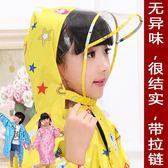 蕾思琳兒童雨衣雨披無異味帶書包位厚男孩女童中小學生寶寶幼兒園 【PINKQ】