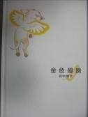 【書寶二手書T7/繪本_OKR】金色翅膀_田中伸介