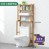 馬桶置物架 馬桶洗衣機收納架衛生間浴室置物架落地洗手間廁所臉盆架T