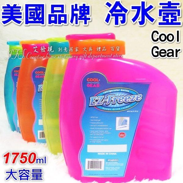 美國品牌 繽紛冷水壼 附冷凍棒冷水壼 (1750ml)-艾發現