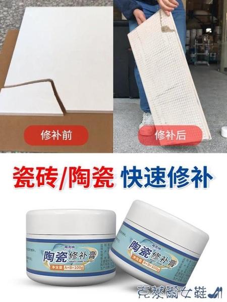 修補劑 威克納 瓷磚修補膏家用石材坑洞修復大理石陶瓷膠地磚強力粘合劑 快速出貨